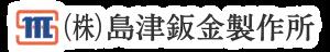 島津鈑金製作所